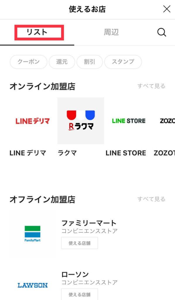 LINEアプリでLINE Payが使えるお店を調べる方法④
