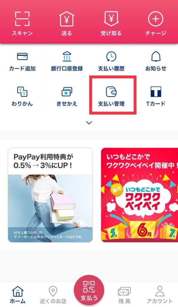 PayPayでオートチャージ機能を設定する方法①
