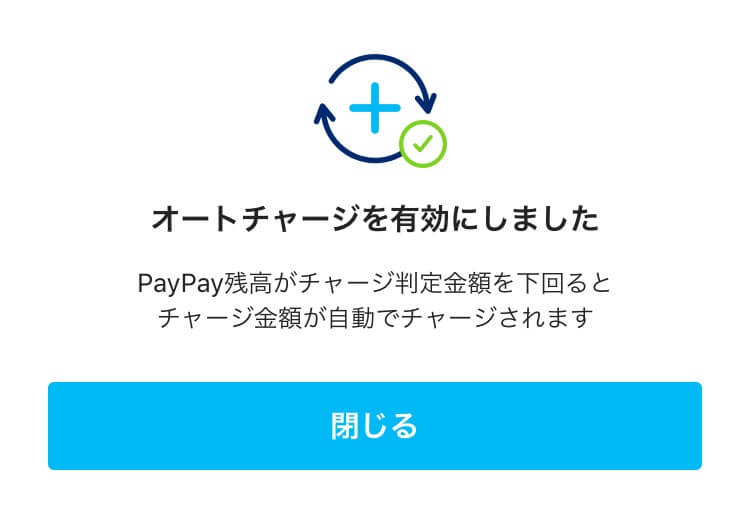 PayPayでオートチャージ機能を設定する方法⑤