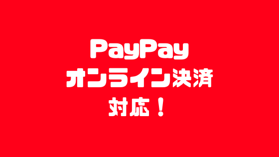 PayPayオンライン決済に対応