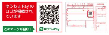 払込取扱票に記載されているゆうちょPayのロゴ
