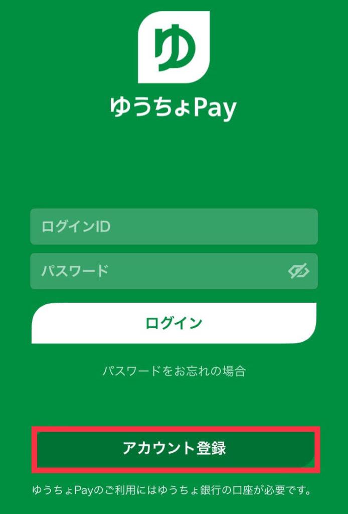 ゆうちょPayアカウント登録①