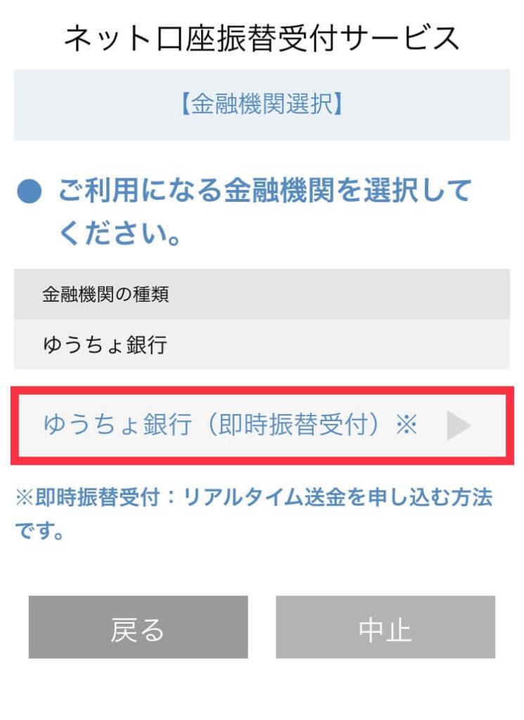 ゆうちょPay口座情報設定③