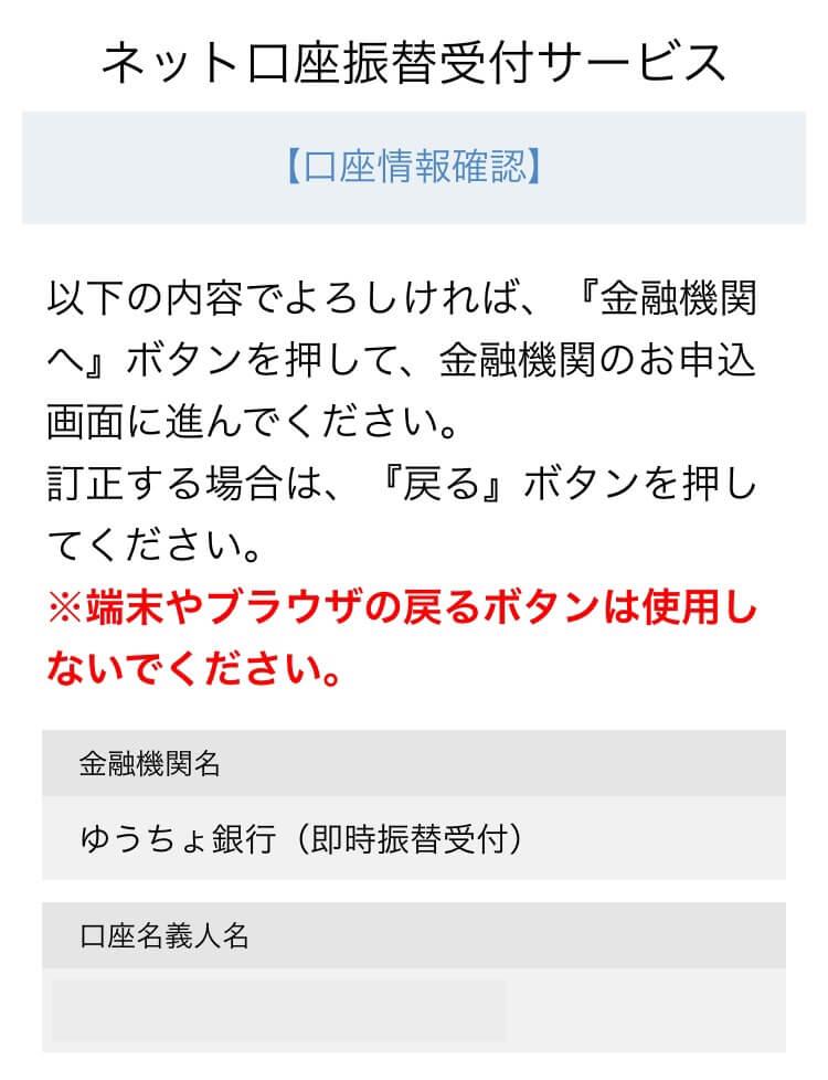 ゆうちょPay口座情報設定④