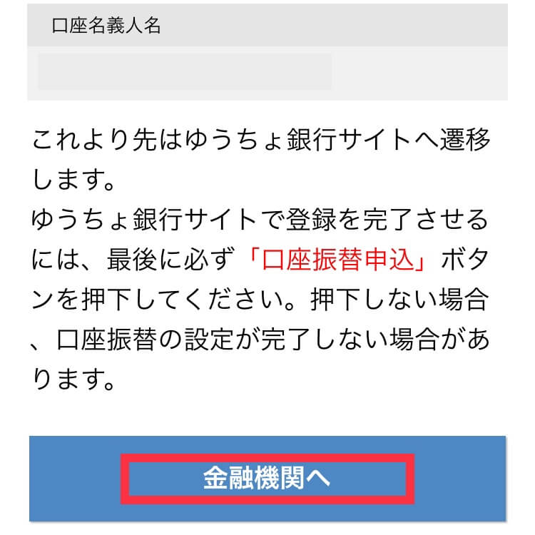 ゆうちょPay口座情報設定⑤
