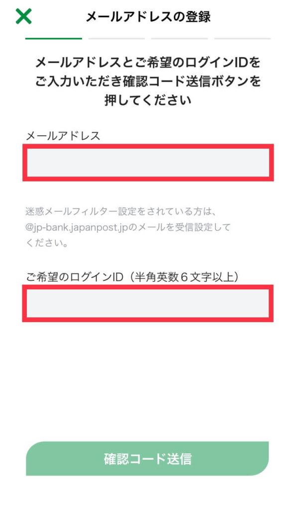 ゆうちょPayアカウント登録②