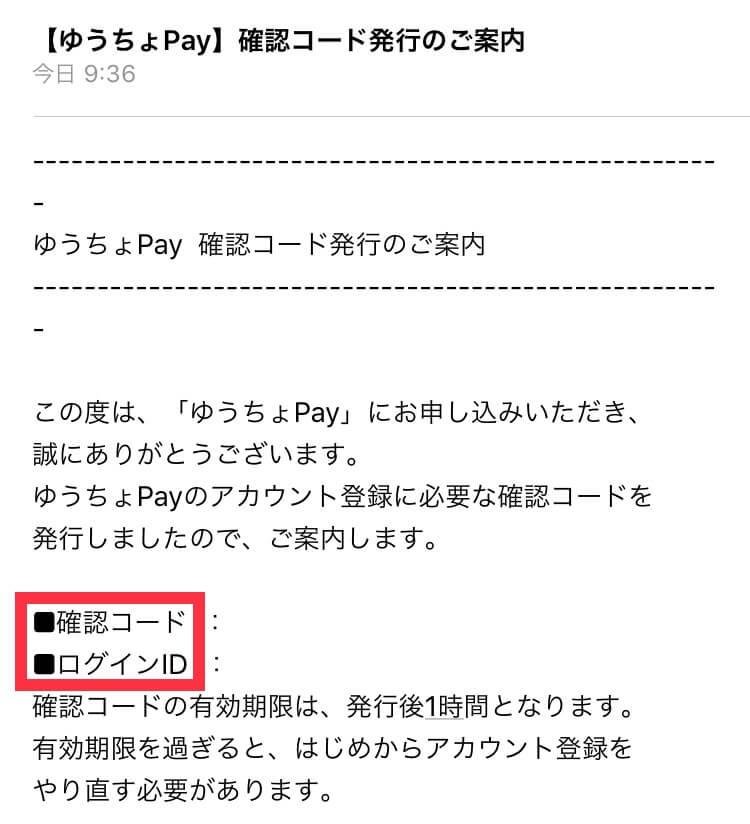 ゆうちょPayアカウント登録③