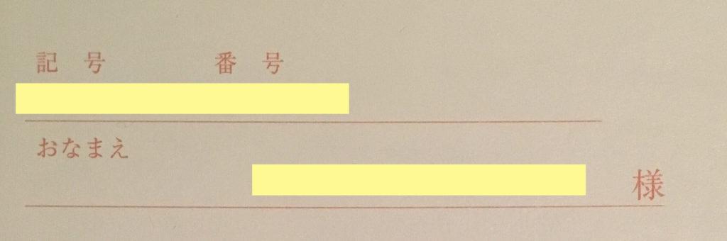 ゆうちょPay登録に必要な情報(通帳)