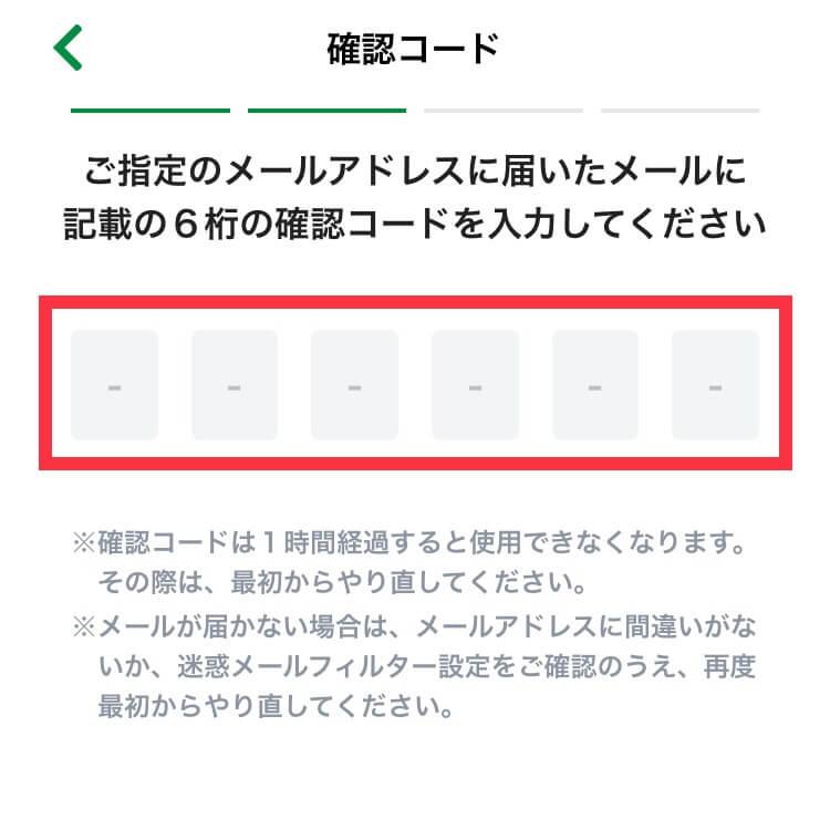 ゆうちょPayアカウント登録④