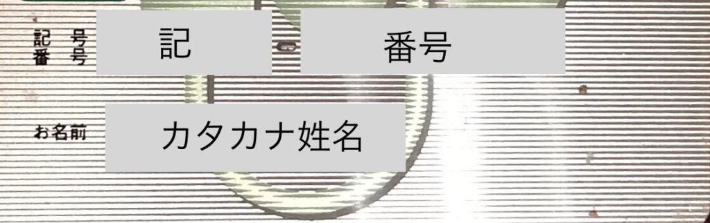 ゆうちょPay登録に必要な情報(キャッシュカード)