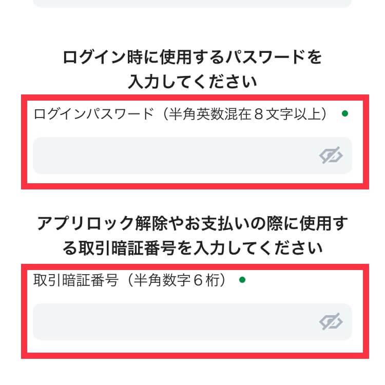 ゆうちょPayアカウント登録⑥