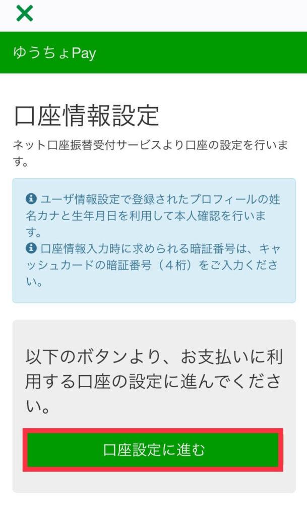 ゆうちょPay口座情報設定①