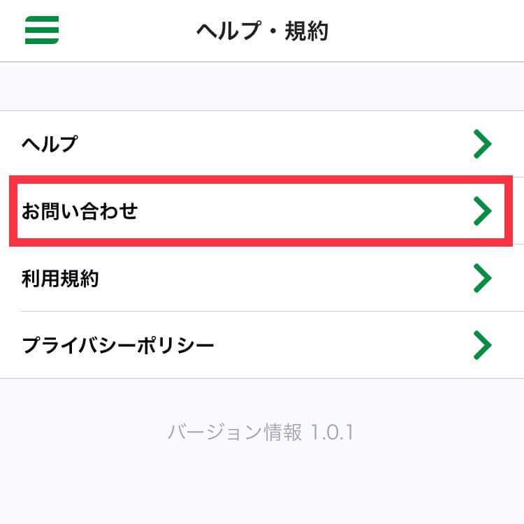 ゆうちょPayで利用限度額を変更する方法②