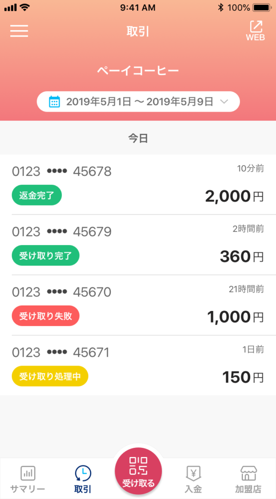 「PayPay for Business」アプリ版の取引履歴画面