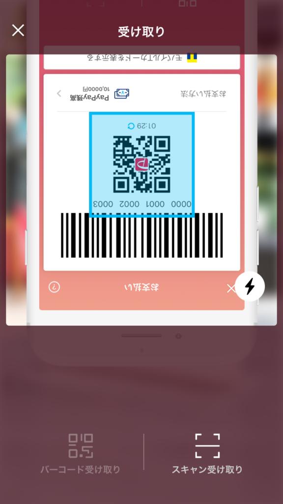 「PayPay for Business」アプリ版のバーコード読み取り画面