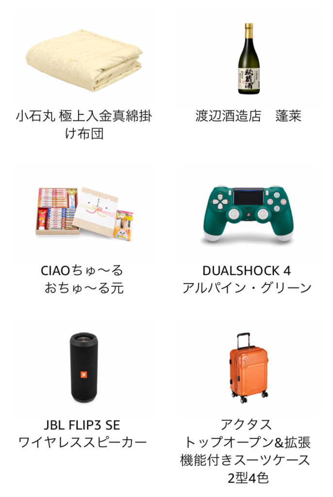 Prime Day限定商品①
