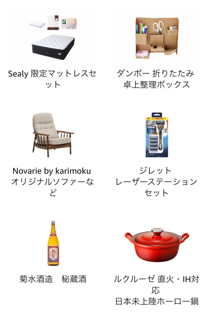 2019Prime Day限定商品②