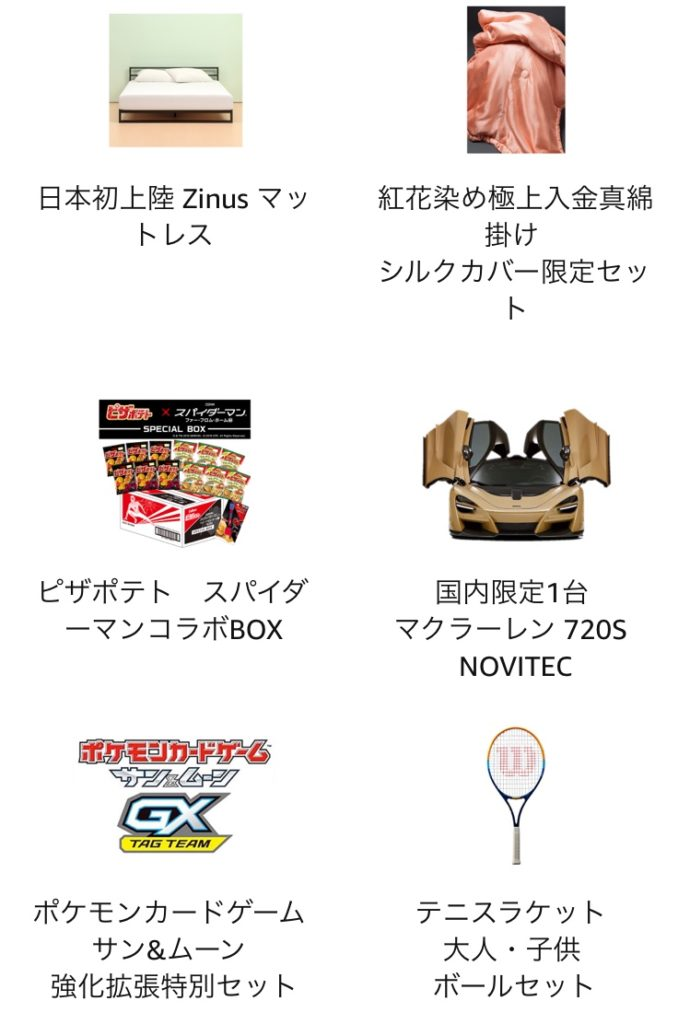 2019Prime Day限定商品③