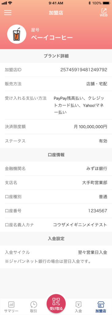 「PayPay for Business」アプリ版の加盟店登録情報