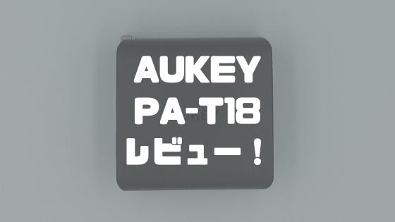 AUKEY PA-T18レビュー!