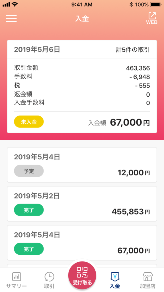 「PayPay for Business」アプリ版の入金履歴画面