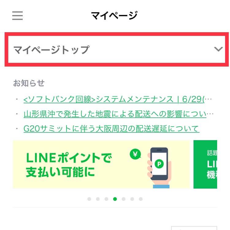 LINEモバイル10分電話かけ放題プラン申し込み①