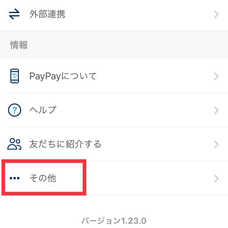 PayPayアカウントを解約する方法①