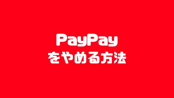 PayPayをやめる方法