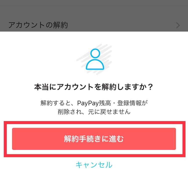 PayPayアカウントを解約する方法③