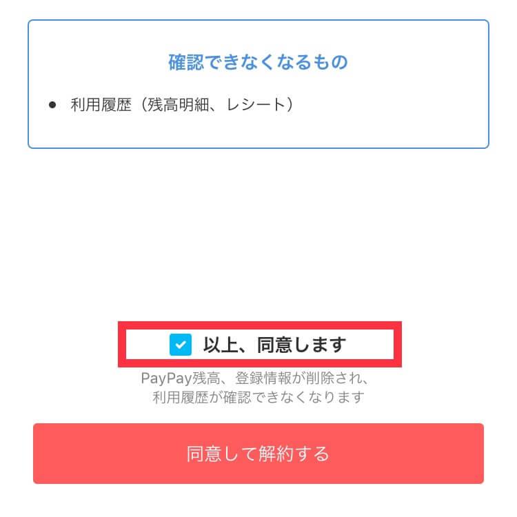 PayPayアカウントを解約する方法④