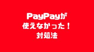 PayPayが使えなかった時の対処法