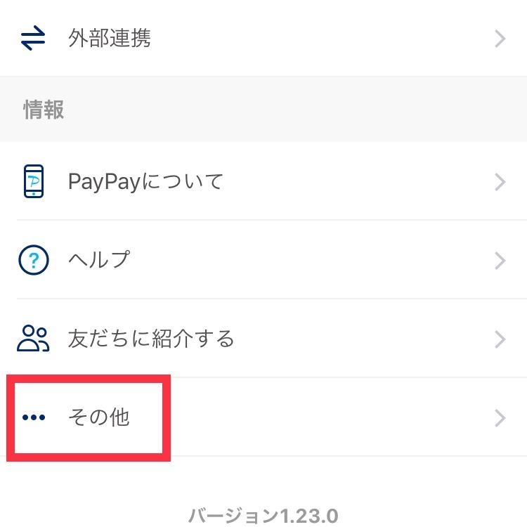 PayPay公式アプリから加盟店申し込みをする①
