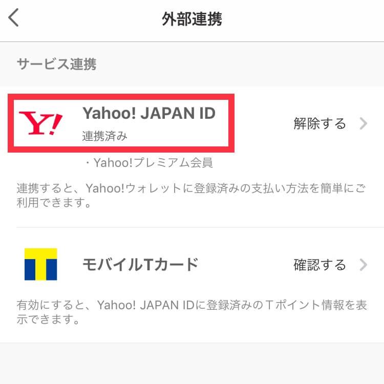 Yahoo!ショッピングでPayPayを使う方法①