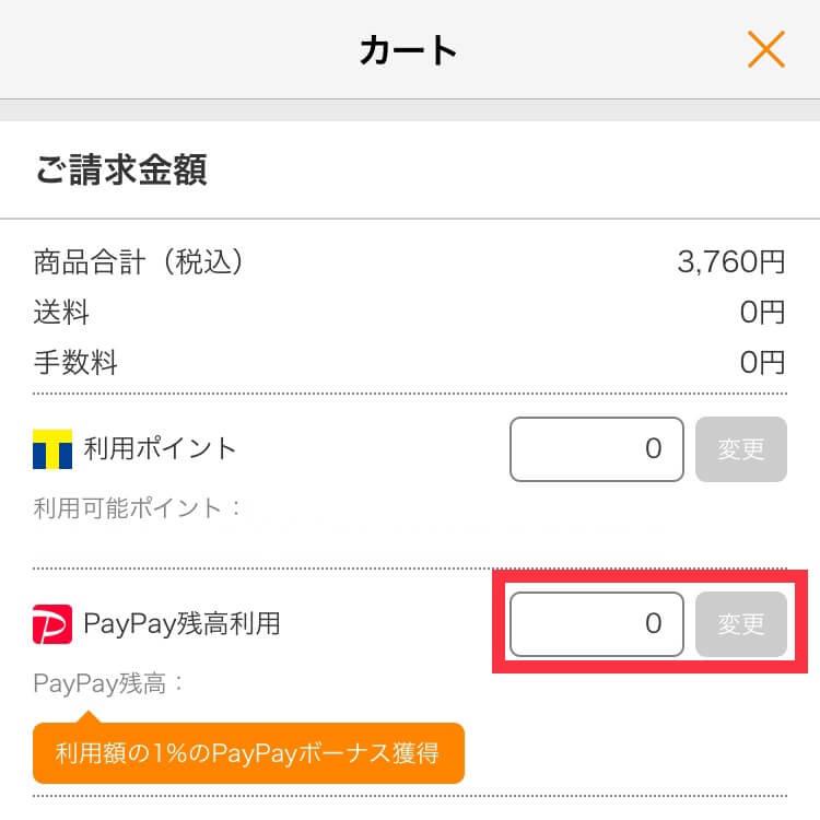 Yahoo!ショッピングでPayPayを使う方法③
