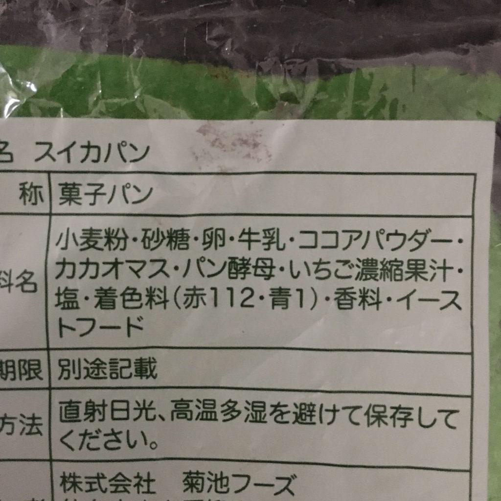 スイカパンの原材料表示