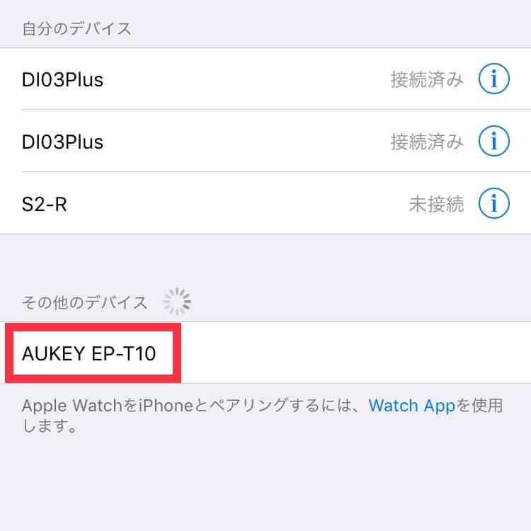 AKEY EP-T10のペアリング②