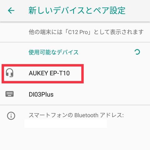 AKEY EP-T10のペアリング④