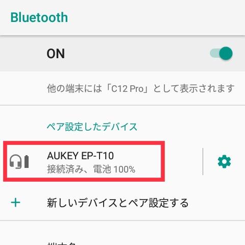 AKEY EP-T10のペアリング⑤