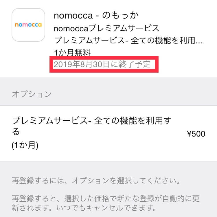 nomocca(iOS)解約完了