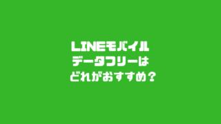 LINEモバイルのデータフリーはどれがおすすめ?