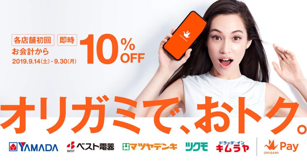 ヤマダ電機グループの各店で、Origamiアプリを使ったはじめてのお支払いが10%OFF。