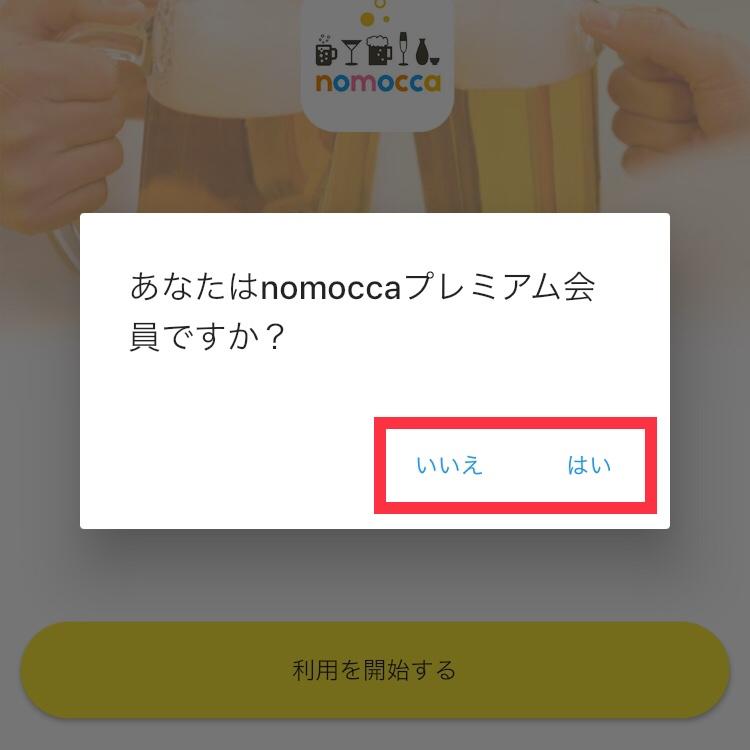 nomoccaの使い方②