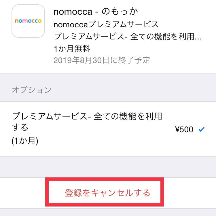 nomoccaの解約方法④