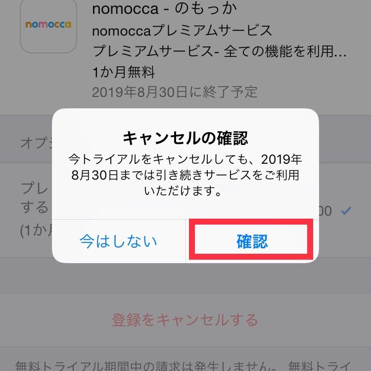 nomoccaの解約方法⑤