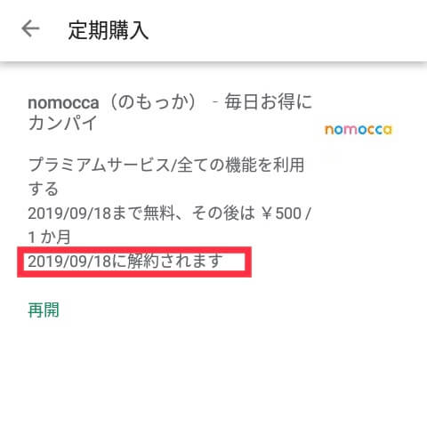 nomoccaの解約方法(Android)⑥