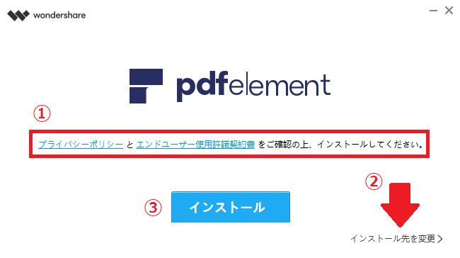 「PDFelement Pro」のインストール