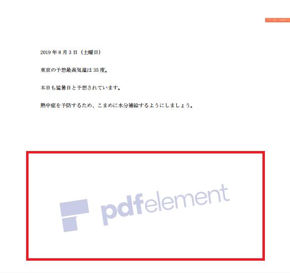 「PDFelement Pro」無料版に入る透かし