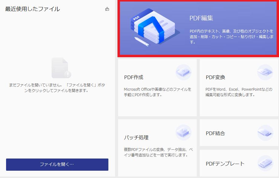 PDFの編集機能