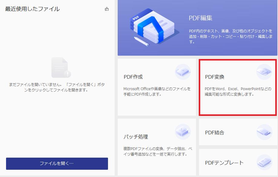 PDF変換機能①