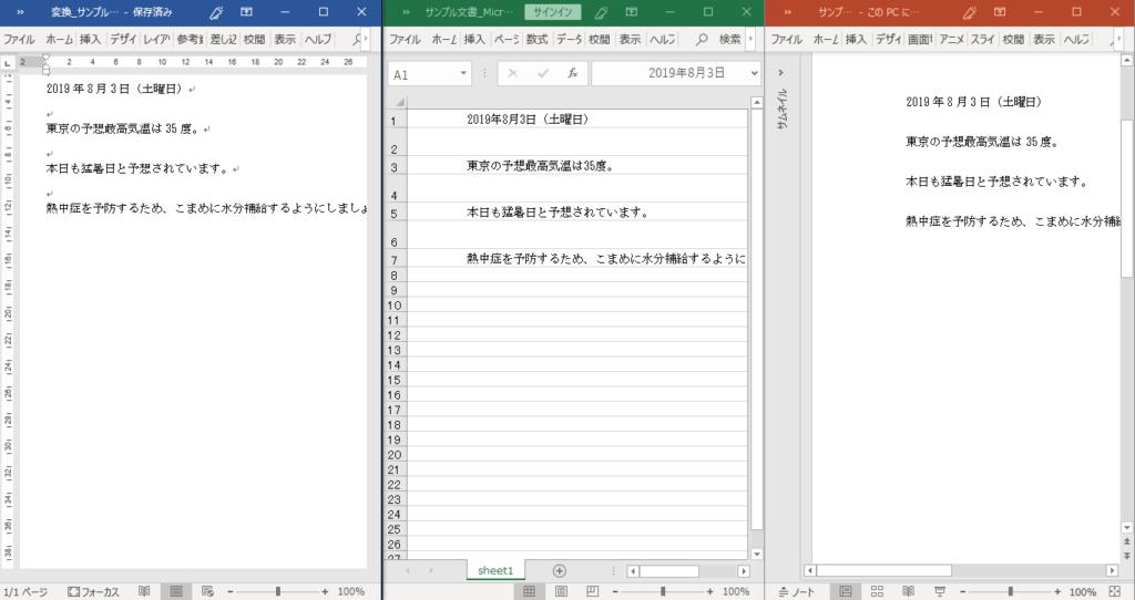 PDF変換機能③